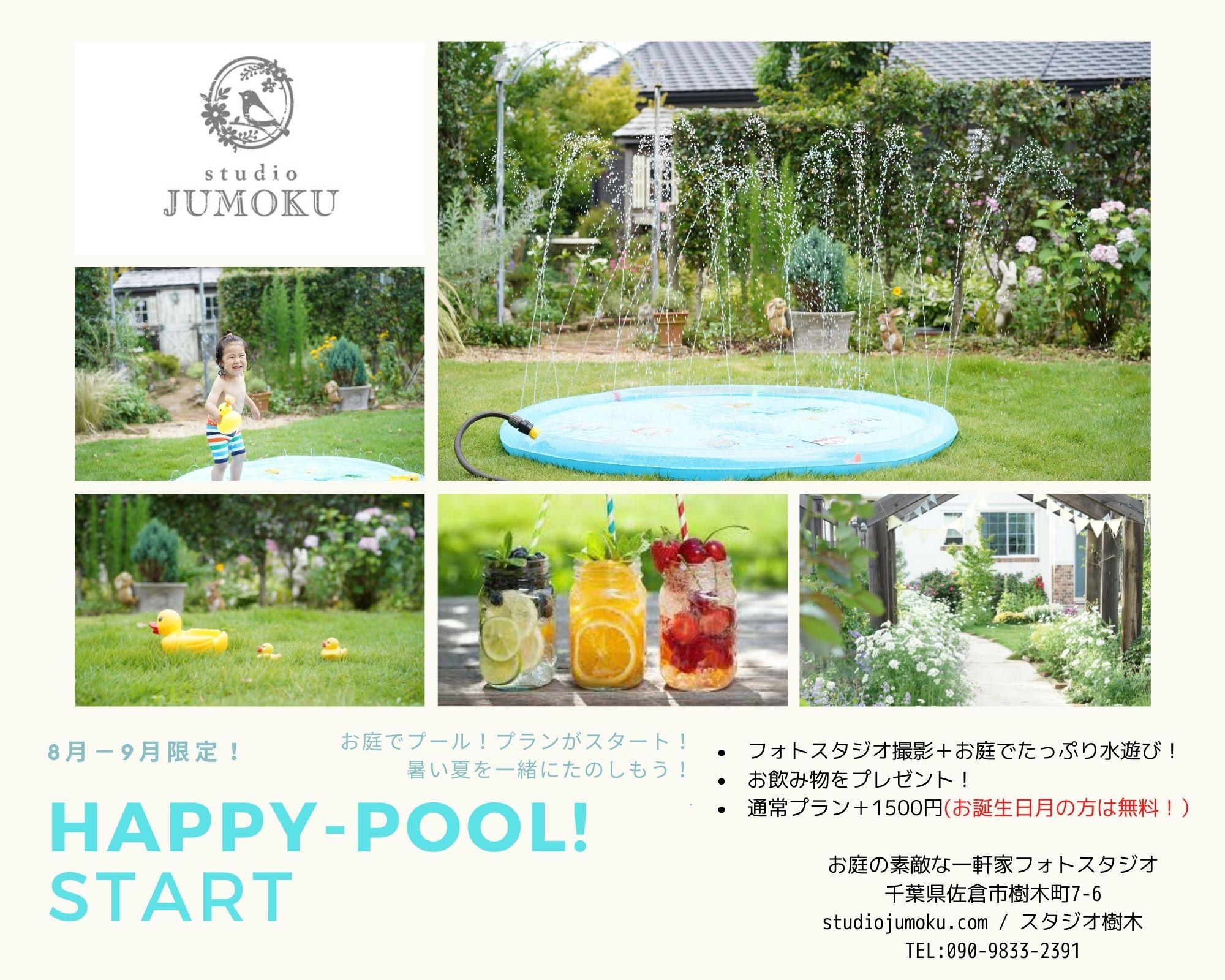 HAPPY POOL!が今年もスタート!